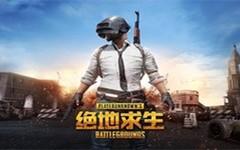 Tencent重拳出击!多名绝地求生外挂制编辑伏法