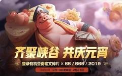 《王者荣耀》19号元宵节更新,新英雄盘古登录免费送!