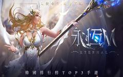 韩系暗黑MMORPG《永恒M》宣布将推出繁中版本