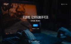 TencentStart云游戏开启内测预约 只支撑两个地区