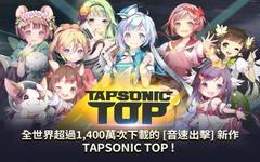 韩国节奏音游《TAPSONIC TOP》 今日正式上线