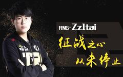 姿态宣布回归RNG,RNG粉丝嘲讽王思聪引发口水战,Uzi躺枪