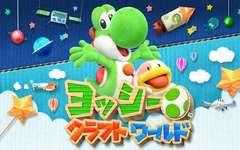 Fami通本周日本游戏销量榜单 《耀西的手工世界》登顶