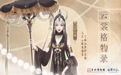 云裳羽衣×苏州博物馆联动活动今日上线!还原真珠舍利宝幢设计