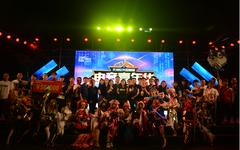 天府App园第四届电子竞技大赛Tencent夺冠,ca88手机版登录网页亮相嘉年华