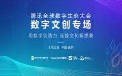 Tencent全球数字生态大会开幕 DNF发布重磅版本内容