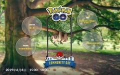 《Pokemon GO》六月社群日特殊招式为泰山压顶