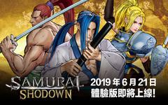 《侍魂 晓》试玩Demo将于6月21日上线PS4商城