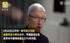苹果敦促白宫放弃对华高关税:最终结果可能有利HUAWEI