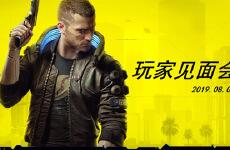 CDPR宣布将于8月2日举办首届中国玩家见面会