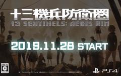 香草社新作《十三机兵防卫圈》11月28日发售