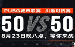 V6电竞PUBG城市联赛 川渝对抗赛