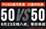 ca88手机版登录网页PUBG城市联赛 川渝对抗赛