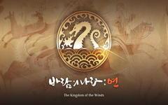 MMORPG新作《风之王国:凧》近日展开删档测试