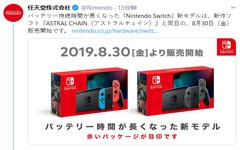 日本将于8月30日发售升级版Switch NSL同步开启预定
