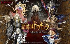 《恶魔城 Grimoire of Souls》公布最新宣传片