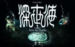 潜水探险动作游戏《深世海》登录Apple Arcad