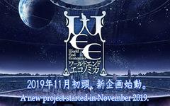 《World End Economica》新作企划将于11月初公开