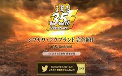 光荣宣布将会在手机平台推出《三国志》新作